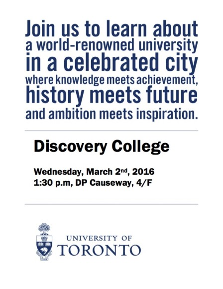 Univ_of_Toronto_Discovery_HK